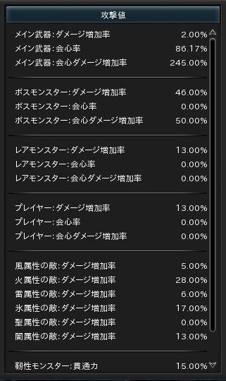 snapshot_20170630_234640攻撃.jpg